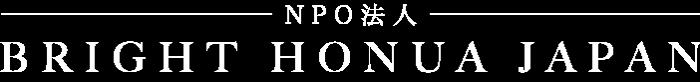 NPO法人 BRIGHT HONUA JAPAN